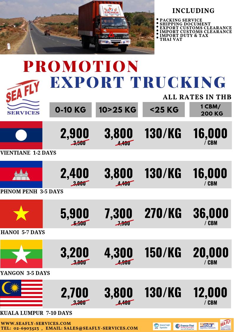 PROMOTION EXPORT TO LAOS,CAMBODIA,VIETNAM,MYANMAR
